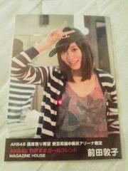 AKB48 わがままガールフレンド 横浜アリーナ限定 前田敦子 生写真 私服
