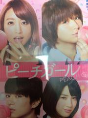 日本製正規版 映画 ピーチガール Blu-ray 山本美月