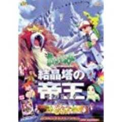 ■DVD『劇場版 ポケモン 結晶塔の帝王/ピチューとピカチュウ