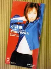 [8cmCDS] 恋は胸に咲き乱れ 小林恵
