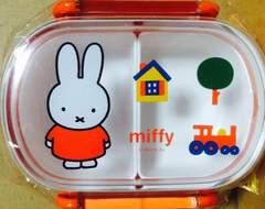 ランチボックス【ミッフィー】お弁当箱