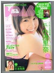 BOMB2009/2 雑誌 小池里奈 他 女優カレンダー付き