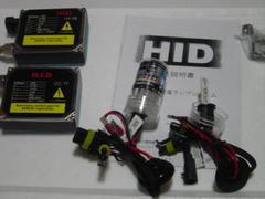 HIDキットH1.H3.H7.H8.H11.HB3.HB4.H3c 3000k イエロー