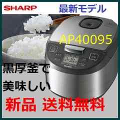 送料無料 最新モデル 新品 5.5合 シャープ炊飯器 KS-S10J
