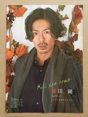 V6 森田剛◆月刊TVnavi 2017年11月号 切り抜き 抜けなし 3P