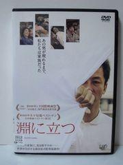 [DVD] 淵に立つ 浅野忠信/レンタルUP