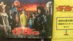 超レア!☆嵐・大野智主演/怪物くん☆初回盤DVD6枚組+特典付!超美品!