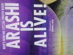 嵐写真集「ALASHI IS ALIVE!」