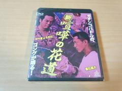 映画Blu-ray「新・喧嘩の花道」 黒石高大, 加藤慶祐 新品●
