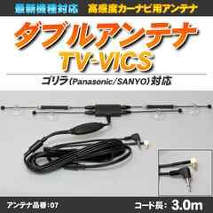 ■ゴリラ 互換 TV-VICS一体型ダブルアンテナ【07】
