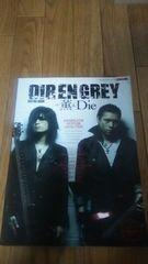 DIR EN GREY(ディル・アン・グレイ)GUITAR BOOK feat.薫&Die/バンドスコア