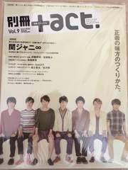 別冊+act. 2012年 関ジャニ∞ 福士蒼汰 吉沢亮.°・超美品・°.