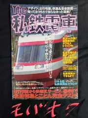 講談社 The 私鉄電車