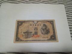 100円札 聖徳太子
