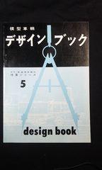 鉄道模型趣味特集シリーズ5 模型車輌デザインブック