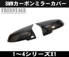 BMW CFRP カーボン ファイバー ミラー カバー M3 M4タイプ