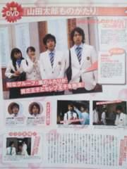 二宮和也&櫻井翔★2008年1/28号★oricon style