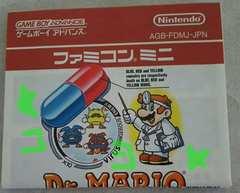任天堂 ゲームボーイアドバンス Dr.MARIO 中古 ドクターマリオ
