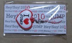 Hey! Say!JUMP 2010 ten  チャーム 伊野尾慧 中島 新品