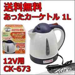 送料無料CK-673あったCarケトル12V専用 【湯沸かし器/ポット】