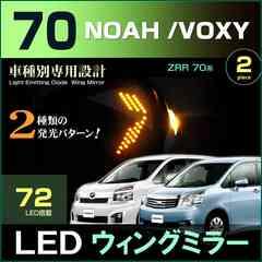 ノア ヴォクシー 70系 NOAH VOXY ウイングミラー アローLED内臓 ブルーミラー 左右セット