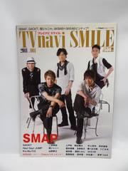 1904 TVnavi SMILE2011年 10月号