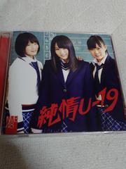 NMB48純情U-19劇場盤CD山本彩ソロ曲収録
