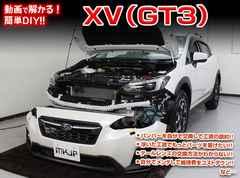 送料無料 XV(GT3)メンテナンスDVD VOL1