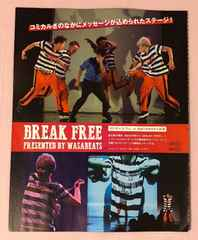 BREAK FREE 植木豪◆Dance SQUARE vol.25 切り抜き 3P 抜無