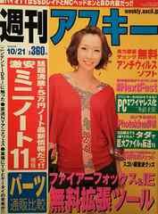 酒井若菜・椎名沙織【週刊アスキー】2008年10月21日号