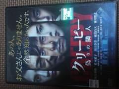 DVD クリーピー 偽りの隣人 西島秀俊 竹内結子 川口春奈