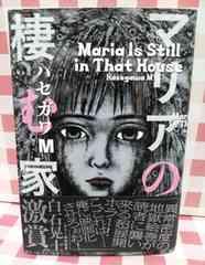 『マリアの棲む家』ハセガワM
