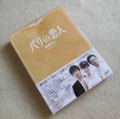 韓国ドラマ「パリの恋人」9枚組DVD-BOX 全21話収録 D/295