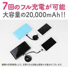 モバイルバッテリー 20000mAh 2台同時充電 急速充電 充電器 白