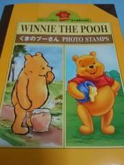 くまのプーさん原作デビュー80年記念オリジナル写真付き切手