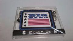 BIGBANG 一番くじ【ICカードケース賞E・V.I】