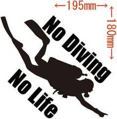 カッティングステッカー No Diving No Life (ダイビング)・3