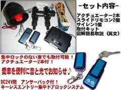 送料無料!24Vキーレスエントリーアンサーバック/集中ドアロック