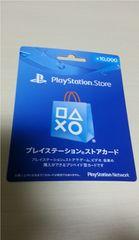 プレイステーションストアカード10000円分 psnカード チケット