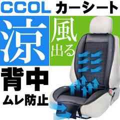 クールカーシート 風量調節可能 シートがひんやり K-SHE09max198
