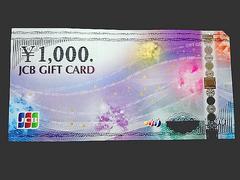 ◆即日発送◆2000円 JCBギフト券カード新柄★各種支払相談可