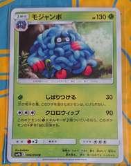ポケモンカード 1進化 モジャンボ SM9b 006/054 289