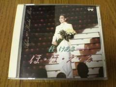 CD 杜けあき ほ・ほ・え・み 宝塚 実況