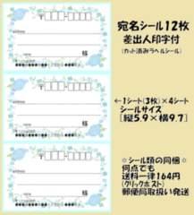 得◆Z-25◆花柄青*宛名シール…12枚♪