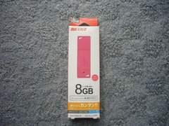 BUFFALO★高速書込みUSBメモリ3.0GB8GBピンク
