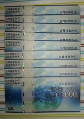 即日土日対応可 VJAギフト券9000円分 各種モバペイ対応