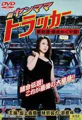 中古DVD 新ヤンママトラッカー 涙街道・爆走かぐや姫 坂上香織