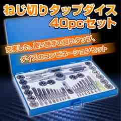 ねじ切りタップダイス40pcセット