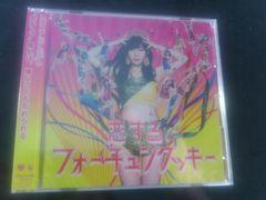 AKB48 恋するフォーチュンクッキー 劇場盤CDのみ
