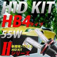 送料無料{HB4}8000K 新作MTKモデル 人気の55W 1年保証 HIDキット